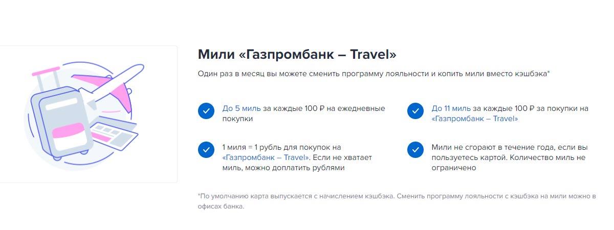 Бонусная программа и кэшбэк Газпромбанка