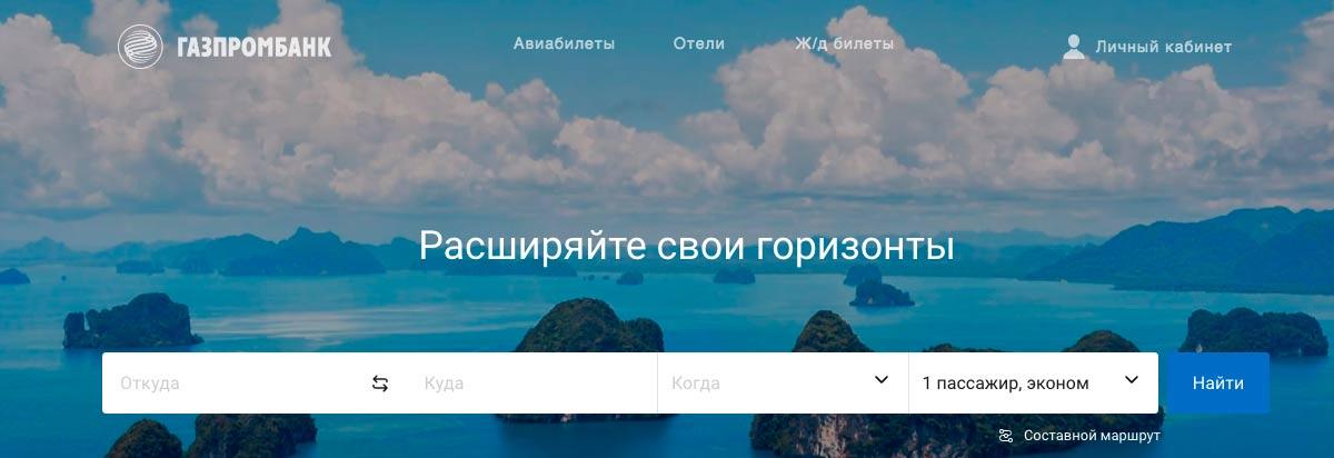 Газпром Тревел