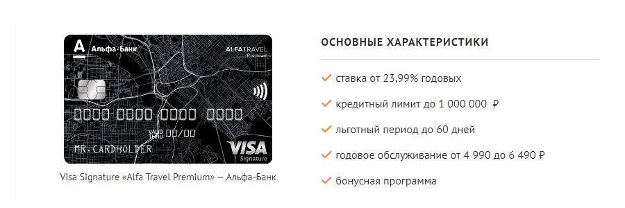 Условия кредитной карты Альфа Тревел Премиум