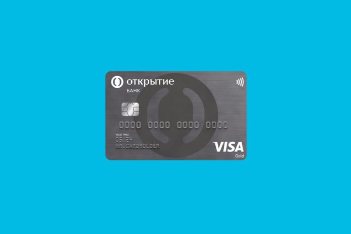 Кредитная карта 120 дней - банк Открытие