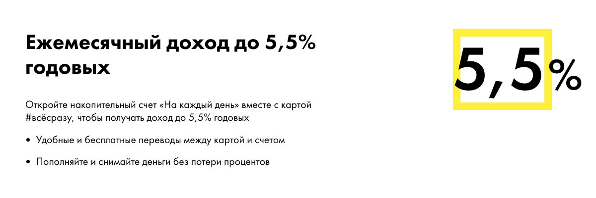 Процент на остаток по дебетовой карте ВсеСразу