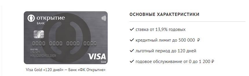 Условия кредитной карты от банка Открытие - 120 дней