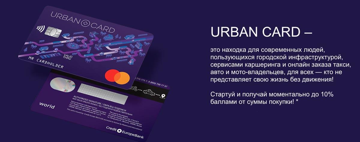 Условия кредитной карты Урбан кард