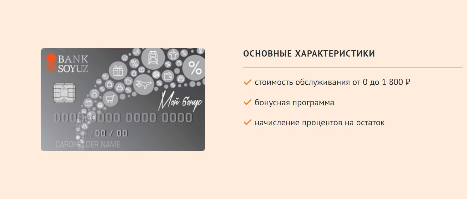 Кредитная карта Мой Бонус от банка Союз
