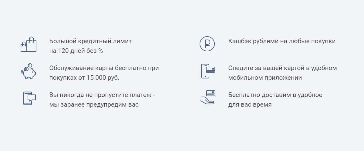 """Преимущества карты УбРиР 120 дней """"Хочу Больше"""""""
