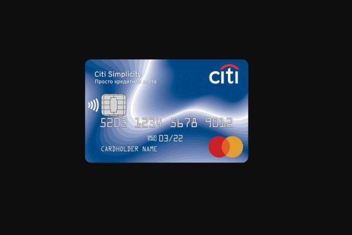 Кредитная карта 120 дней Ситибанк