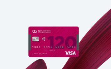 Кредитная карта 120 дней УбРиР