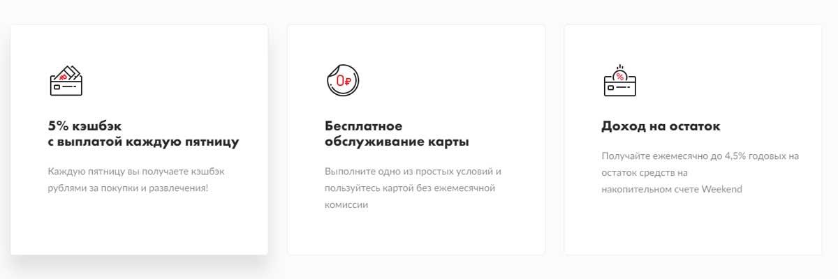 Кэшбэк дебетовой карты МТС Деньги Уикенд