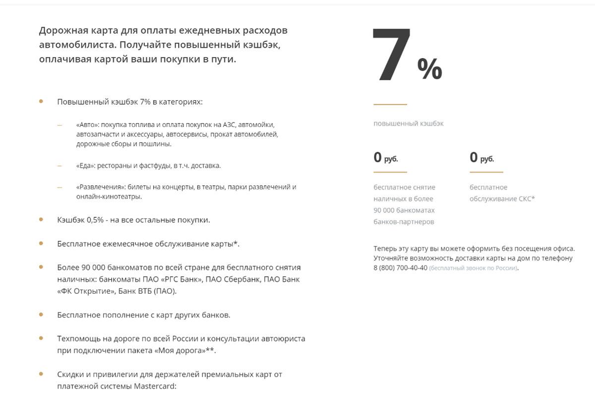 """Кэшбэк карты """"Дорожная"""""""