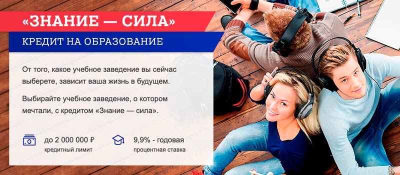 Кредит на обучение в Почта банке