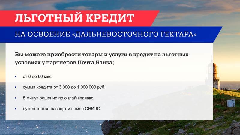 Кредит в Почта банке под программу Дальнего Востока