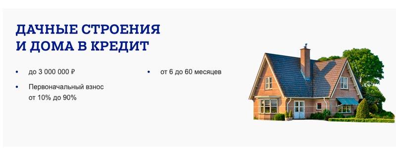 Кредит под строительство дома в Почта банке